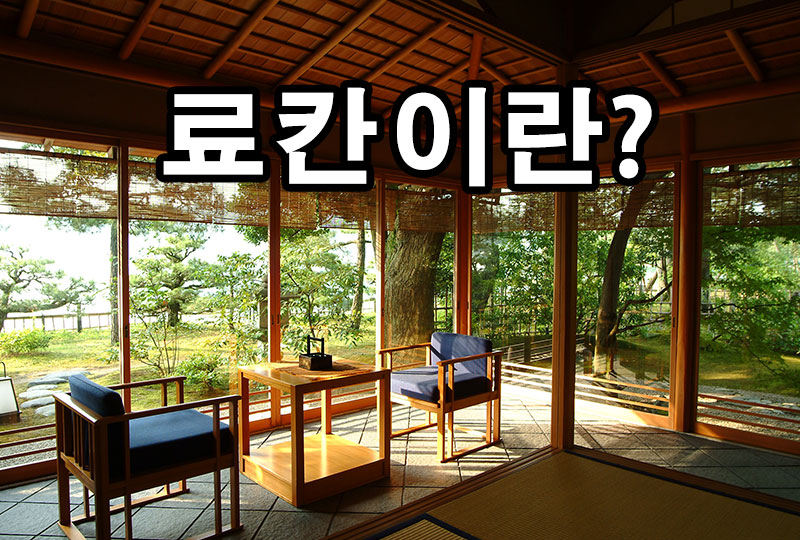 title800x540_Whats-a-ryokan-kr3