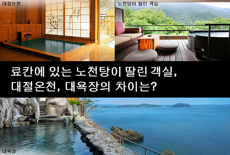 title800x540_differences-among-baths_kr03