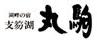 마루코마 온센 료칸 (丸駒温泉旅館)