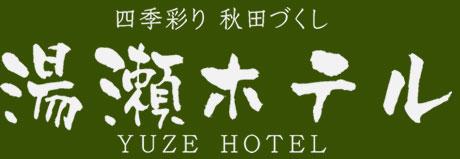 유제 호텔 (湯瀬ホテル)