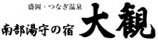 유모리 호텔 다이칸 (湯守 ホテル大観)