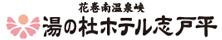 호텔 시도타이라 (ホテル志戸平)
