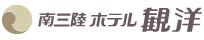 미나미 산리쿠 호텔  칸요 (南三陸ホテル観洋)