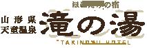 호호에미노 야도 타키노유 (ほほえみの宿 滝の湯)