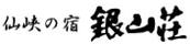 긴잔소 (仙峡の宿 銀山荘)