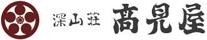 미야마소 타카미야 (深山荘 高見屋)