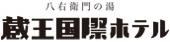자오 국제 호텔 (蔵王国際ホテル)