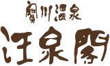 다카라가와온센 오센카쿠 (宝川温泉 汪泉閣)