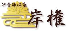 기시곤 료칸 (岸権旅館)