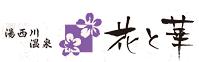 이로도리 유카시키 하나토하나 (彩り湯かしき 花と華)