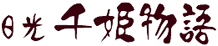 닛코 센히메 모노가타리 (日光千姫物語)