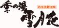도키노유 세츠게츠카 (箱根強羅温泉 季の湯 雪月花)
