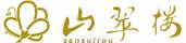 오쿠유가와라 온천 산스이로 (山翠楼), 유가와라
