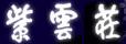 가쿠이노야도 시운소 (鶴井の宿 紫雲荘)