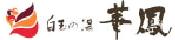 시라타마노유 카호 (白玉の湯 華鳳)