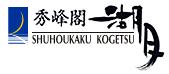 슈호카쿠 코게츠 (秀峰閣湖月)