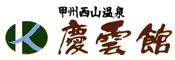 게이운칸 (慶雲館)