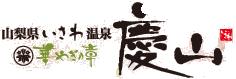 하나야기노쇼 케이잔 (華やぎの章 慶山)