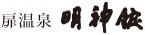 묘진칸 (明神館)