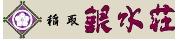 이나토리 긴스이소 (稲取銀水荘)