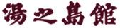 유노시마칸 (湯之島館)