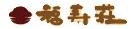 가자마치노유 후쿠쥬소우 (福寿荘)