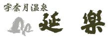 엔라쿠 (延楽)