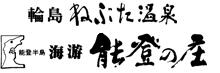 네부다온센 가이유 노토노쇼 (能登の庄)
