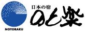 노토라쿠 (日本の宿 のと楽)