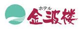 호텔 킨파로 (ホテル金波楼)