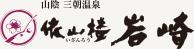 이잔로 이와사키 (依山楼岩崎)