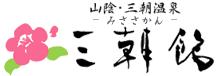 미사사칸 (三朝館)