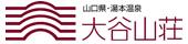 오타니 산소우 (大谷山荘)