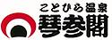 고토히라 온센 고토산카쿠 (ことひら温泉 琴参閣)
