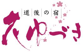 하나유즈키 (花ゆづき)