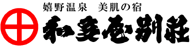 와타야 벳소 (和多屋別荘)