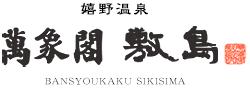반쇼카쿠 시키시마 (萬象閣敷島)