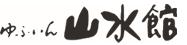 유후인 산스이칸 (ゆふいん山水館)