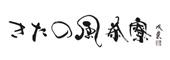 기타노카제 사료 (きたの風茶寮)