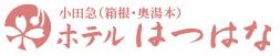 오다큐 호텔 하츠하나 (ホテルはつはな)