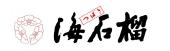 오쿠유가와라 온천 우미자쿠로 츠바키 (海石榴 つばき), 유가와라