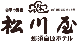 마츠카와야 (松川屋那須高原ホテル)