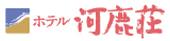 하코네 온천 호텔 가지카소우 (ホテル河鹿荘)