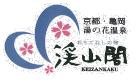오모테나시노야도 게이잔카쿠 (おもてなしの宿 渓山閣), 교토 카메오카 유노하나