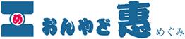온야도 메구미 (おんやど恵), 유가와라