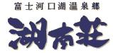 고난소우 (湖南荘)