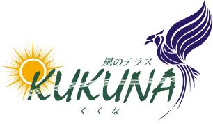 가제노테라스 구쿠나 (風のテラスKUKUNA)