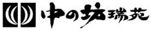 나카노보 즈이엔 (中の坊瑞苑)