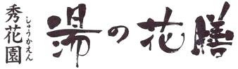 슈카엔 유노하나젠 (秀花園 湯の花膳)