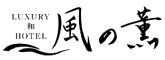 가제노 가오리 (ホテル風の薫)